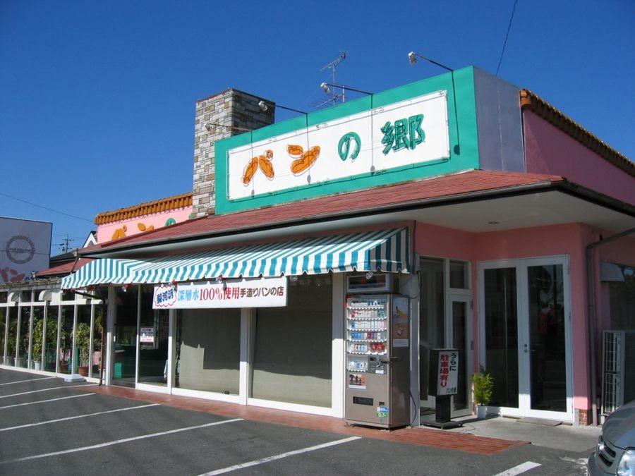 掛川にある鶴田屋本舗パンの郷。