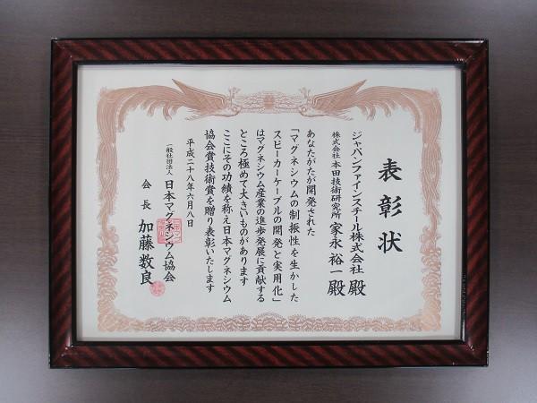 日本マグネシウム協会賞