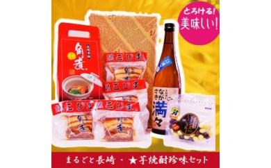 まるごと長崎!芋焼酎珍味セット!