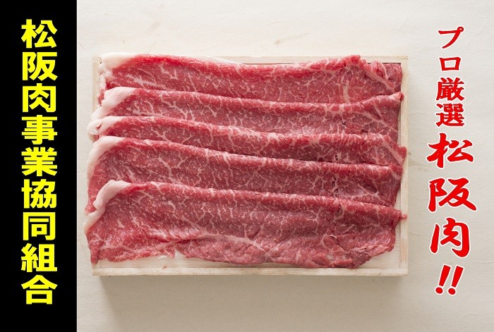 写真:しゃぶしゃぶ肉(モモ)約200g