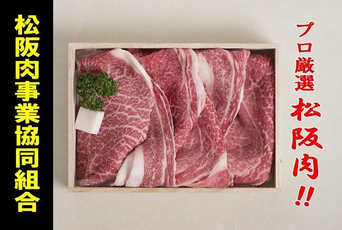 写真:すき焼き肉(モモ、バラ)約800g