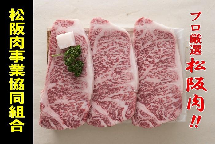 写真:ステーキ肉(サーロイン)3枚