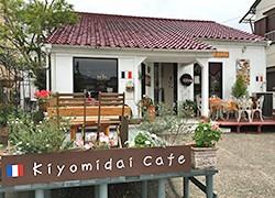 Kiyomidai Café(清見台カフェ)
