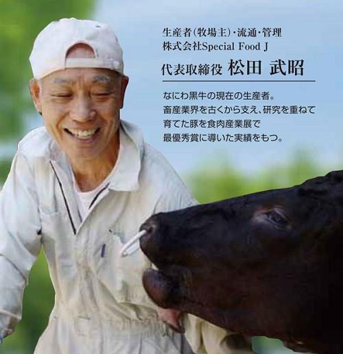 なにわ黒牛の生産者 松田武昭さん
