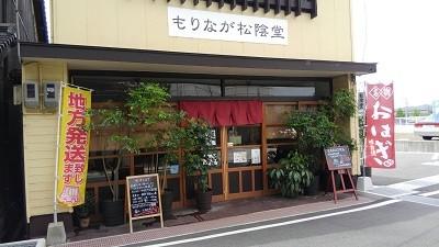 玄米おはぎ専門店