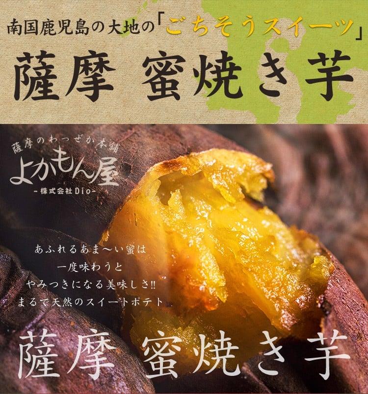 南国鹿児島の大地の「ごちそうスイーツ」薩摩 蜜焼き芋