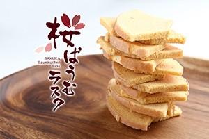 """人気No.1 焼き菓子""""桜ばうむラスク"""""""