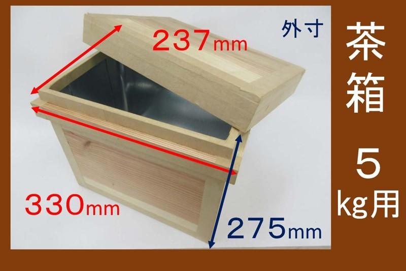 使い方はアイデア次第♪ 掛川で手作りされた茶箱5㌔用です!
