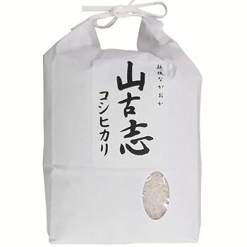 山古志産コシヒカリ 精米2kg