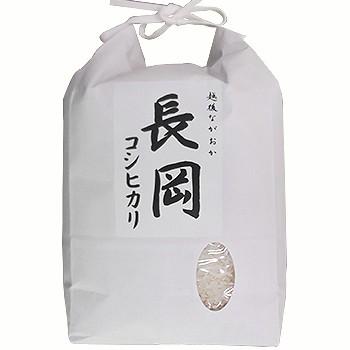 長岡産コシヒカリ 精米2kg