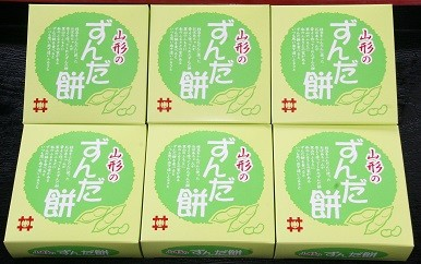 ずんだ餅セット(ずんだ餡×6箱)