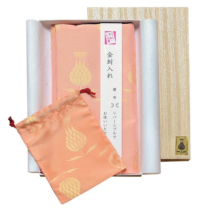 米沢織正絹「リバーシブル金封入とミニ巾着」