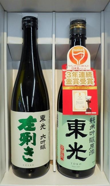 米沢地酒セット【東光】