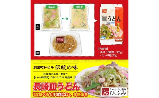 長崎皿うどん!10種類の具材を豊富に!(具材『とろみ調理済』・揚麺)