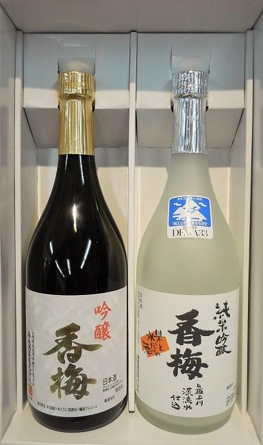 地酒セット【香梅】