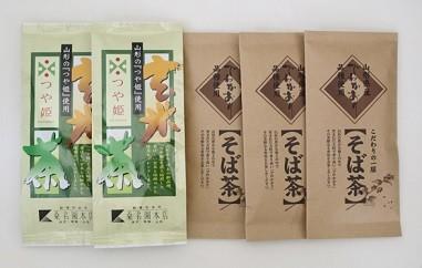 米沢銘茶「でわかおりそば茶・つや姫玄米茶」