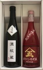 米沢地酒セット【沖正宗】