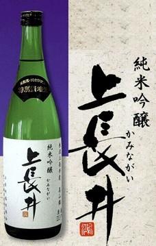 「上長井」2本セット