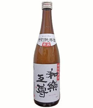 和楽互尊 特別純米酒