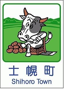 ~士幌町のじゃがいもメモ~