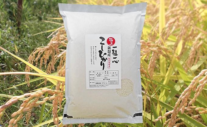 新潟県長岡産コシヒカリ(特別栽培米)