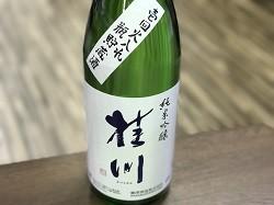 前橋地酒「桂川 純米吟醸」