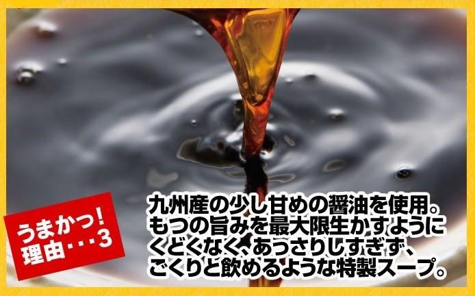 うまかっ!理由③九州産醤油使用の特製スープ