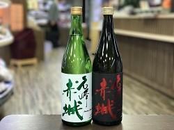 前橋地酒「名峰赤城」セット