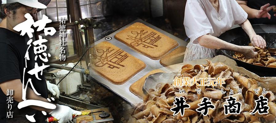 大正元年創業の老舗煎餅店