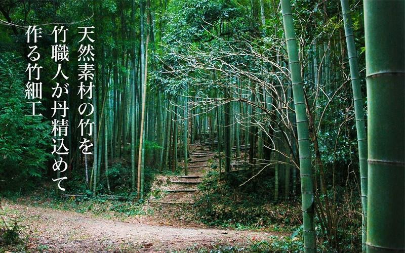 竹林面積日本一を誇る鹿児島県よりお届け致します。