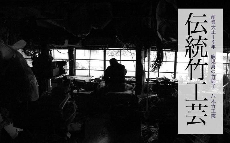 竹職人が魂を込めて一つずつ仕上げる、魂の逸品。