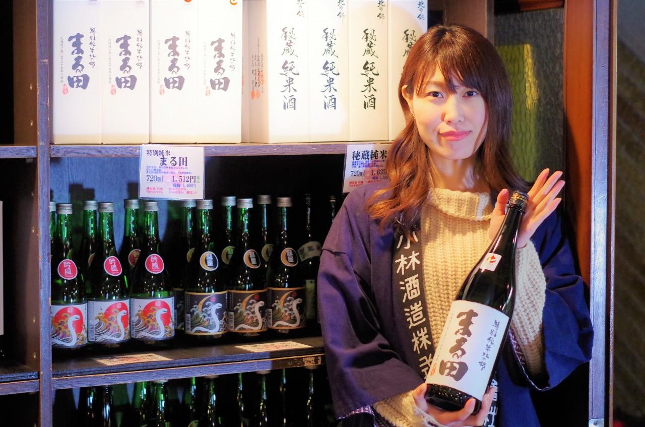くりやま日本酒ガール 野澤かほり