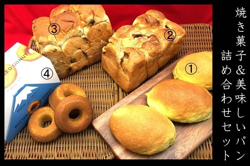 人気のメロンアップ(メロンパン)食事パン、焼きドーナッツのセットです