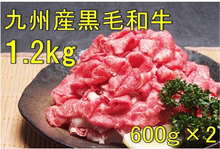 未経産牛限定の上質なモモ肉を使った切り落としは、美味しさの極め付き!