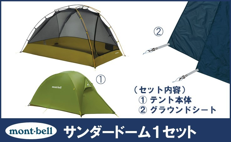 広々とした室内空間と抜群の通気性を実現した3シーズン対応のテント!