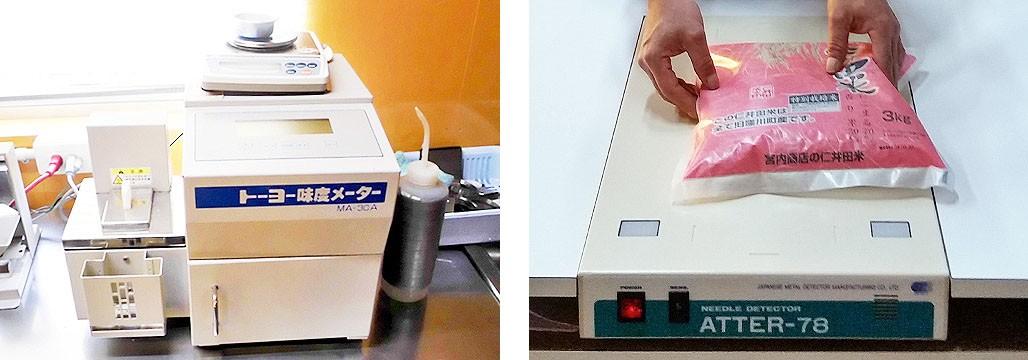 糖度をしっかり調べ品質管理。出荷前には金属探知機で確認します。