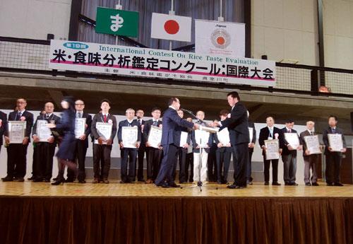 第19回、米・食味分析鑑定コンクール国際大会