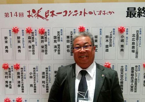第14回、お米日本一コンテストinしずおか