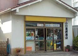 小川漁網商店