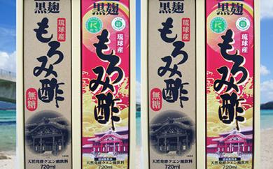 「黒麹もろみ酢(無糖&加糖)」ギフト2セット