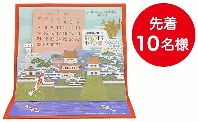 長岡開府400年記念卓上カレンダー2018