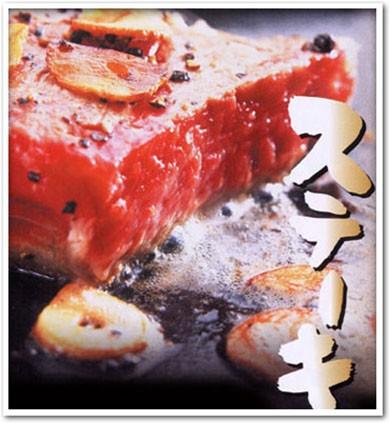 「常陸牛」を美味しく味わうステーキ レシピ