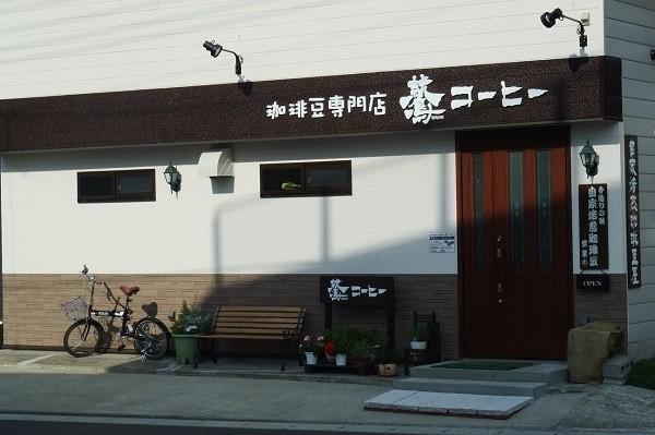 自家焙煎珈琲豆専門店 鷲コーヒー