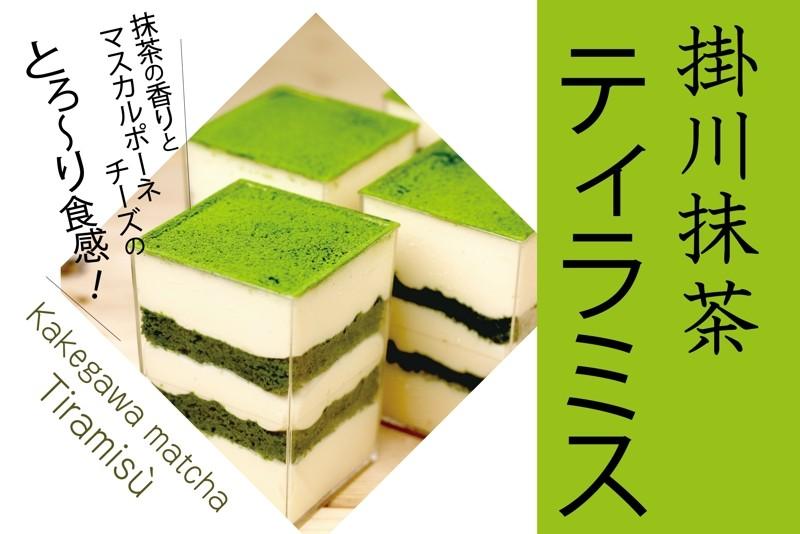 掛川抹茶で作った大人のデザート♪掛川抹茶のティラミスです!