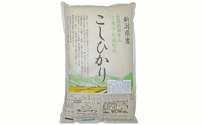 新潟県長岡産コシヒカリ(ミネラル特別栽培米)