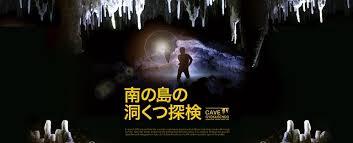 玉泉洞の未公開エリアを探検