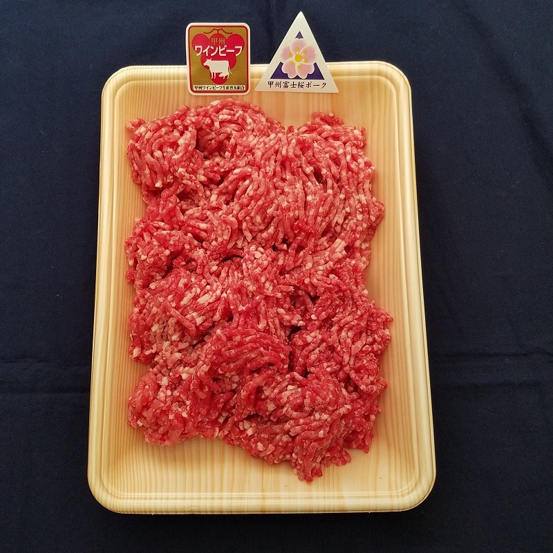 甲州ワインビーフ&富士桜ポーク合挽肉