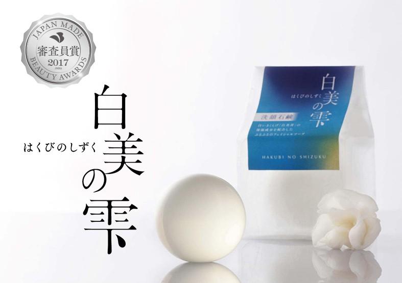 第3回 ジャパンメイド・ビューティ アワード 2017 審査員賞受賞