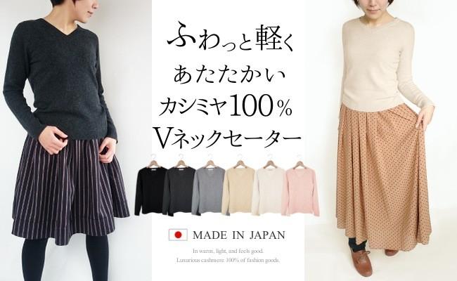 【I-52】贅沢カシミヤ100%Vネックセーター(レディース)