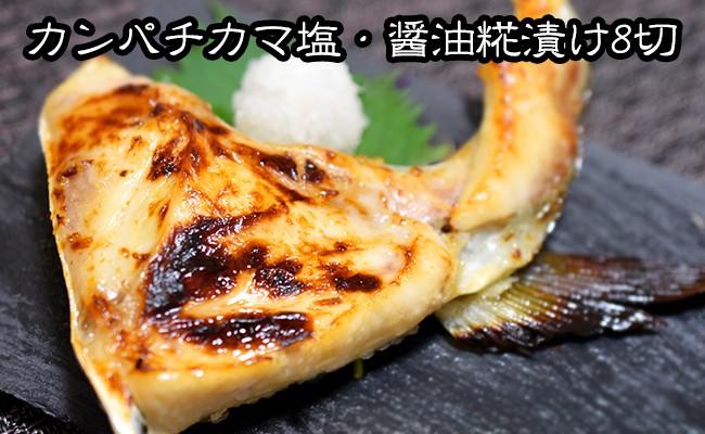 486 カンパチカマ塩・醤油糀(こうじ)漬け8切
